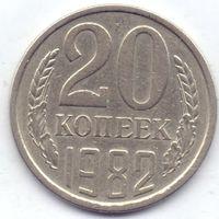 СССР, 20 копеек 1982 года.