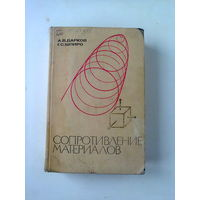 А.В. Дарков, Г.С. Шпиро, Сопротивление материалов. Изд. Высшая школа, 1969