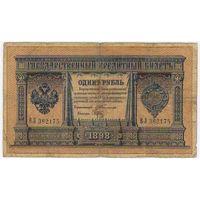 1 рубль 1898  Тимашев Брут  ВЛ 382175