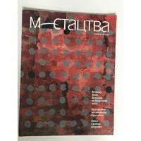 """Журнал """"Мастацтва"""". 06.2012"""