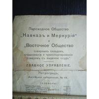 Удостоверение пароходного общества Петрограда. 1918