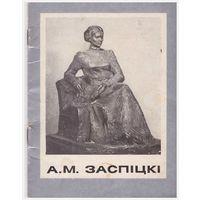 А.М. Заспіцкі