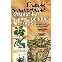 Самые популярные комнатные лекарственные растения