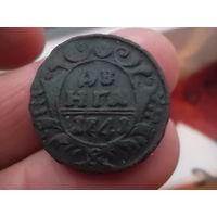 Деньга 1741 год