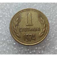 1 стотинка 1974 Болгария #01