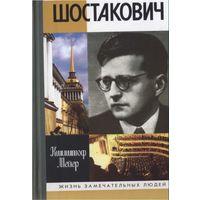 Шостакович: Жизнь. Творчество. Время. ЖЗЛ. К. Мейер