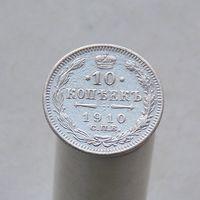 10 копеек 1910 СПБ ЭБ
