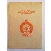 Удостоверение к значку Турист СССР 1965 г