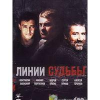 Линии судьбы (реж. Дмитрий Месхиев, 2003) Все 24 серии. Скриншоты внутри
