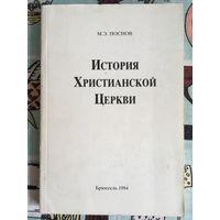 История христианской церкви. М. Поснов