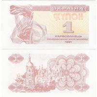 Украина 1 купон образца 1991 года UNC p81