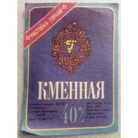 063 Этикетка от спиртного БССР СССР Гомель