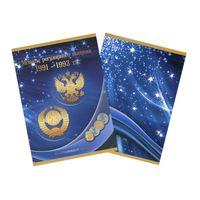 Альбом-планшет для монет регулярного выпуска 1991-1993 годов. /984526/