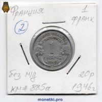 Франция 1 франк 1946 год, без м/д - 2