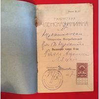 Разсчетная членская книжка 1917 год