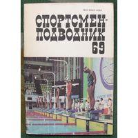 Спортсмен-подводник. Выпуск 69.