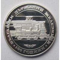 Болгария 20 левов 1988 100 лет болгарским железным дорогам - серебро 11,2 гр. 0,500