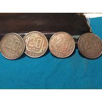 20 копеек 1953,54,55,57 года 8