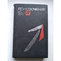 Приключения - 89 // Серия: Стрела