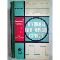 Регулировка радиотехнических устройств 1967 г А.Г. Рабинович
