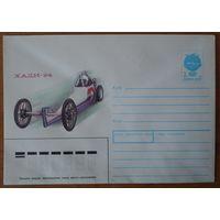СССР автомобиль спорт ХАДИ-24