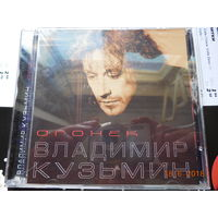 CD Владимир Кузьмин - Огонёк. Сборник