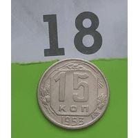 15 копеек 1953 года СССР.