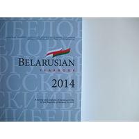 Belarusian Yearbook-2014
