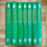Пятрусь Броўка - Собрание сочинений в 7 томах