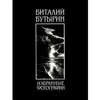 Виталий Бутырин. Избранные фотографии