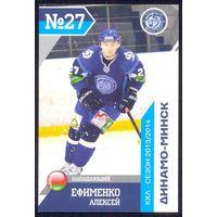 Динамо Минск КХЛ сезон 2013/2014 Ефименко