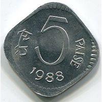 ИНДИЯ - 5 ПАЙС 1988
