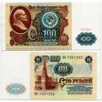 СССР. 100 рублей (образца 1991 года, P242) [серия ИИ]