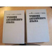 Н.А. Бонк и др. Учебник английского языка. В 2-х частях. 1991-1992 гг.