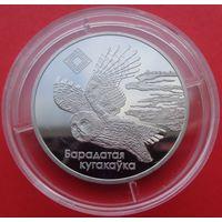 1 рубль Ольманские болота. Бородатая сова. 2005! ВОЗМОЖЕН ОБМЕН!