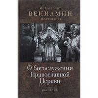 Митрополит Вениамин (Федченков). О богослужении Православной Церкви