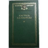 Кастусь Каліноўскі. Беларускі кнігазбор - Кастусь Калиновский