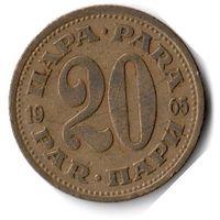 Югославия. 20 пара. 1965 г.