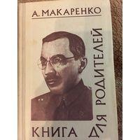 Макаренко. Книга для родителей