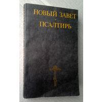 Новый Завет. Псалтирь