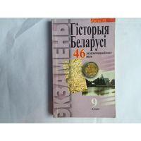 Гiсторыя Беларусi 2 книги , подготовка к экзаменам