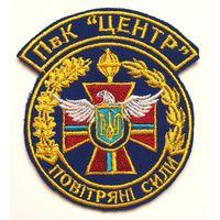"""Шеврон ПвК """"Центр"""" ВВС Украины(распродажа коллекции)"""