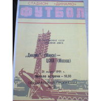 1991 год динамо минск--цска москва тираж4000 сост.Жолнеркевич