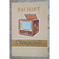 Паспорт телевизора Беларусь 5 + часть Руководства пользователя. 1950-е