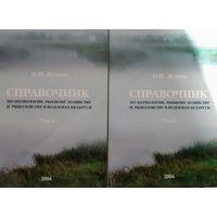 Справочник по ихтиологий, рыбному хозяйству и рыболовству в водоемах Республики Беларусь в 2 томах