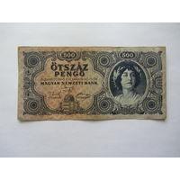 500 пенго, 1945 г.
