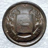 Нижегородской губернии 1857-1917 20 мм