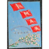 Пригласительный билет на торжественное собрание посвященное 1 мая. 1961 год