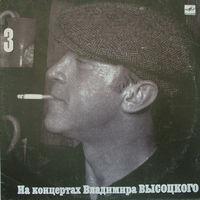 LP Владимир Высоцкий - На Концертах Владимира Высоцкого – 3