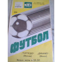 07.05.1991 Торпедо Москва--Динамо Минск
